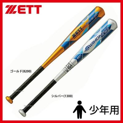 ゼット ZETT 少年 軟式 アルミ 金属 バット スイングマックス BAT75720 軟式用 金属バット 少年野球 野球用品 スワロースポーツ
