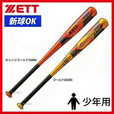 ゼット ZETT 少年 軟式 アルミ 金属 バット スイングマックス BAT75725 軟式用 金属バット 少年野球 野球用品 スワロースポーツ