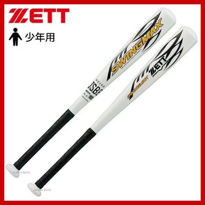 ゼット ZETT 限定 軟式 バット スイングマックス 金属製 少年用 BAT75815