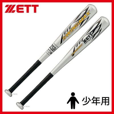 ゼット ZETT 軟式 バット スイングマックス 金属製 少年用 BAT75815