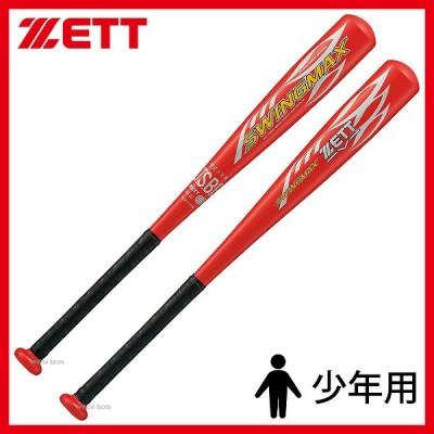 ゼット ZETT 限定 軟式 金属製 少年用 バット スイングマックス BAT75818