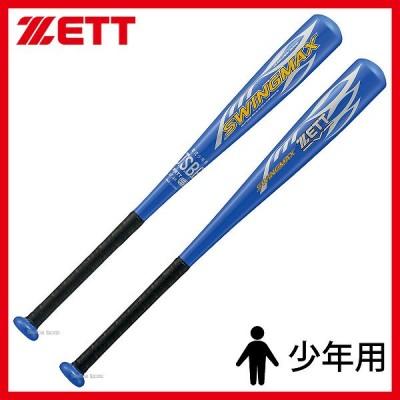 ゼット ZETT 軟式 バット スイングマックス 金属製 少年用 BAT75818
