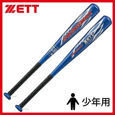 ゼット ZETT 限定 軟式 金属製 少年用 バット スイングマックス BAT75820