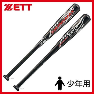 ゼット ZETT 軟式 バット スイングマックス 金属製 少年用 BAT75820