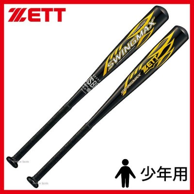 【即日出荷】 ゼット ZETT 限定 軟式 金属製 少年用 バット スイングマックス BAT75822