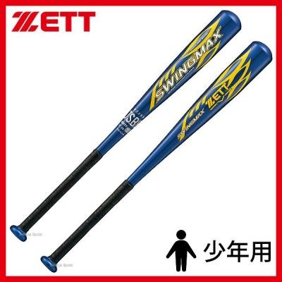 ゼット ZETT 軟式 バット スイングマックス 金属製 少年用 BAT75822