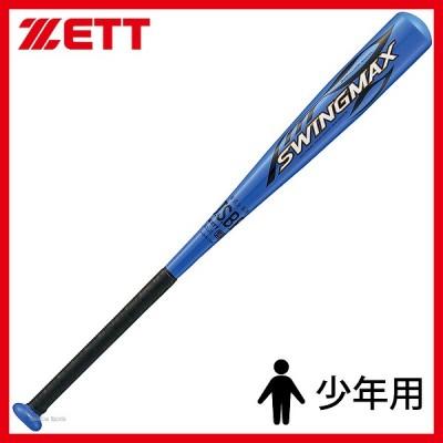 【即日出荷】 ゼット ZETT 限定 軟式 金属製 少年用 バット スイングマックス BAT75825