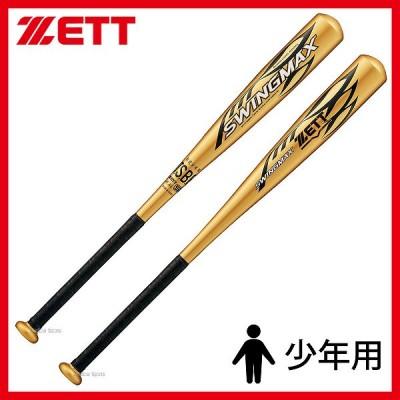 ゼット ZETT 軟式 バット スイングマックス 金属製 少年用 BAT75825