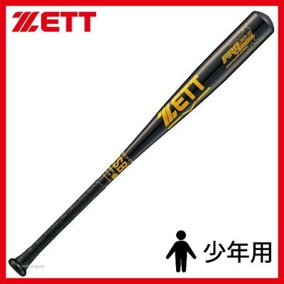 ゼット ZETT 軟式 バット プロモデル 金属製 少年用 森友哉モデル BAT76876