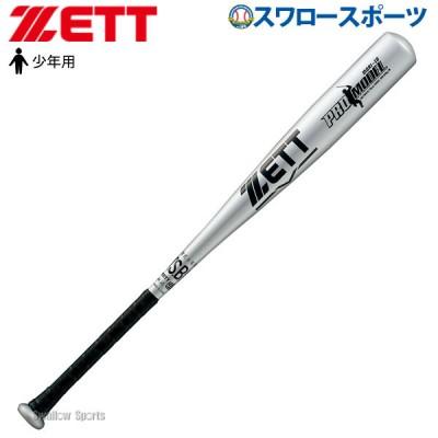 ゼット ZETT 軟式 バット プロモデル 金属製 少年用 BAT76978