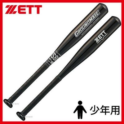【即日出荷】 ゼット ZETT 限定 軟式 バット グランドメイト 金属製 少年用 BAT77760