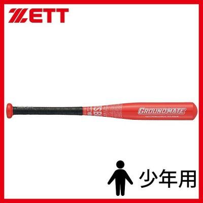 ゼット ZETT 少年 軟式 アルミ バット グランドメイト BAT77760 野球用品 スワロースポーツ