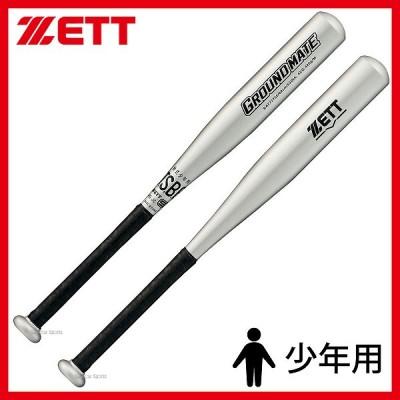【即日出荷】 ゼット ZETT 限定 軟式 バット グランドメイト 金属製 少年用 BAT77762
