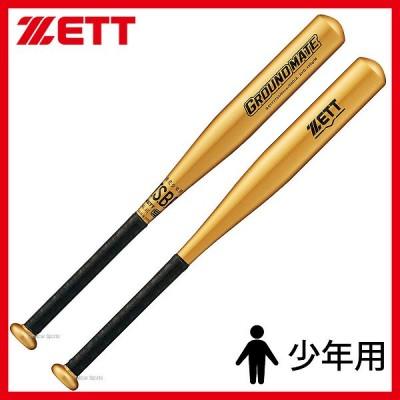 【即日出荷】 ゼット ZETT 限定 軟式 バット グランドメイト 金属製 少年用 BAT77764