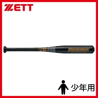 ゼット ZETT 少年 軟式 アルミ バット グランドメイト BAT77764 野球用品 スワロースポーツ