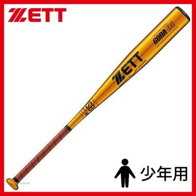 【即日出荷】 ゼット ZETT 限定 軟式 バット ゴーダ D1 金属製 少年用 BAT77820