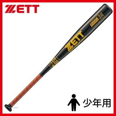 【即日出荷】 ゼット ZETT 限定 軟式 バット ゴーダ D1 金属製 少年用 BAT77828
