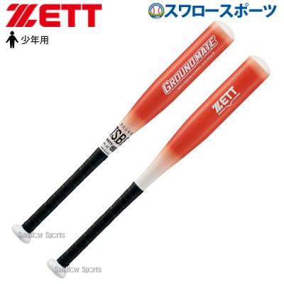 ゼット ZETT 軟式 バット グランドメイト 金属製 少年用 BAT77960