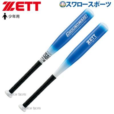ゼット ZETT 軟式 バット グランドメイト 金属製 少年用 BAT77962
