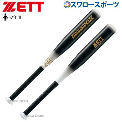 ゼット ZETT 軟式 バット グランドメイト 金属製 少年用 BAT77964