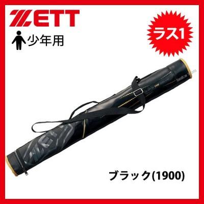 ゼット ZETT 限定 少年用 バットケース 1本入れ BC137J