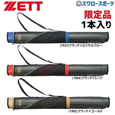 【即日出荷】  ゼット ZETT 限定 ケース バットケース 1本入 BC140