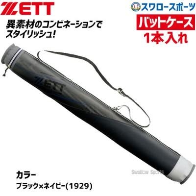 【即日出荷】 ゼット 限定 バッグ ケース  バットケース BC140A ZETT