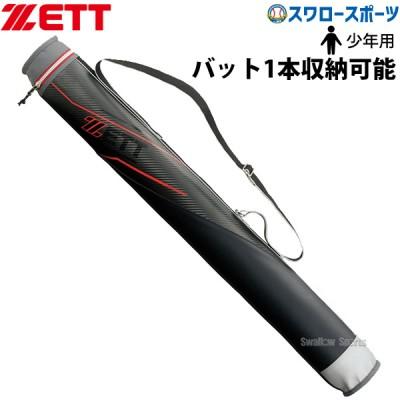 【即日出荷】 ゼット 少年 ジュニア 限定 バッグ ケース 少年用 バットケース BC140AJ ZETT