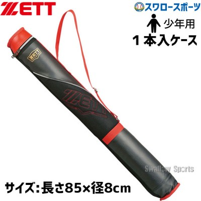 【即日出荷】  ゼット ZETT 限定 ケース バットケース 1本入 少年用 BC140J
