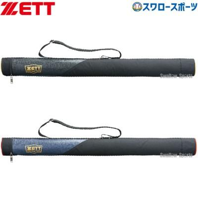 【即日出荷】 ゼット 限定 バットケース バット ケース 1本入 BC1722 ZETT