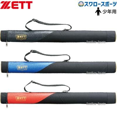 【即日出荷】 ゼット 限定 バットケース バット ケース 少年用 少年 1本入 BC1722J ZETT