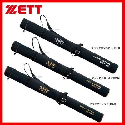 【即日出荷】 ゼット ZETT 限定 バットケース 1本入り BC188