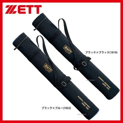 【即日出荷】 ゼット ZETT 限定 少年用 バットケース 2本入り BC288J