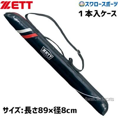 【即日出荷】 ゼット ZETT 限定 ケース バットケース 1本入 BC620