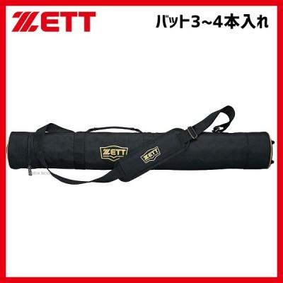 ゼット ZETT バットケース 3-4本入 BC773