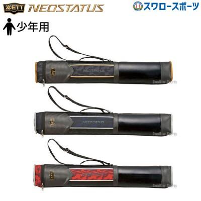 ゼット ZETT 限定 ケース ネオステイタス バットケース 2本入 少年用 BCN220J ジュニア
