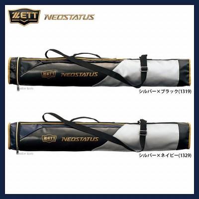 【即日出荷】 ゼット ZETT 限定 ケース ネオステイタス バットケース 2本入り BCN221 バット入れ 収納 ケース バッグ 野球用品 スワロースポーツ