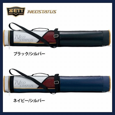 ゼット ZETT ネオステイタス バットケース 2本入 BCN231 バット ケース バット入れ 野球用品 スワロースポーツ 入学祝い