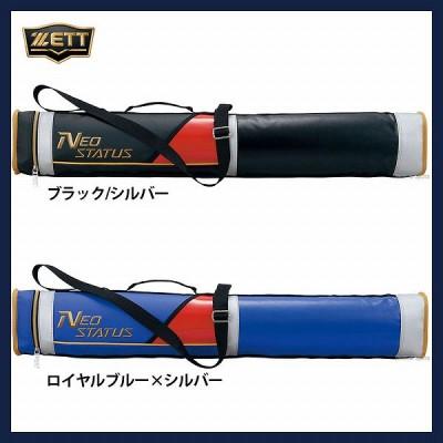 【即日出荷】 ゼット ZETT  ネオステイタス 少年用 バットケース 2本入 BCN232 バット ケース バット入れ 野球用品 スワロースポーツ 入学祝い