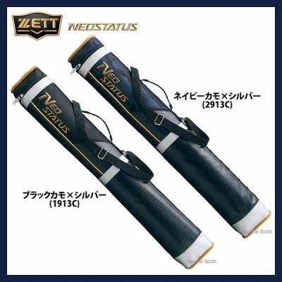 【即日出荷】 ゼット ZETT ネオステイタス バットケース 2本入 BCN241