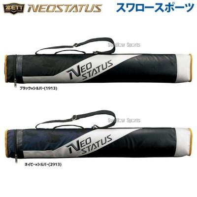 【即日出荷】 ゼット ZETT 限定 ケース ネオステイタス バットケース 2本入 BCN291