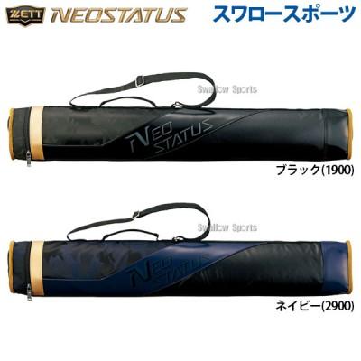 【即日出荷】 ゼット ZETT 限定 ケース ネオステイタス バットケース 2本入 少年用 BCN292