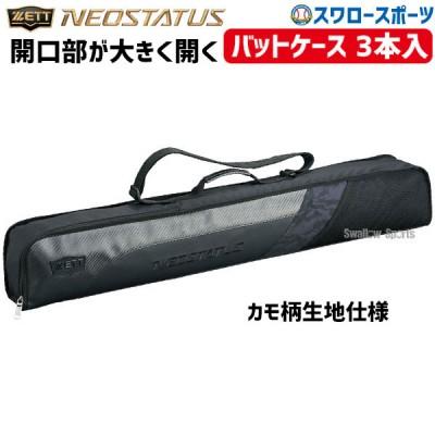 【即日出荷】 ゼット 限定 ネオステイタス バットケース 3本入 バット ケース BCN320B ZETT