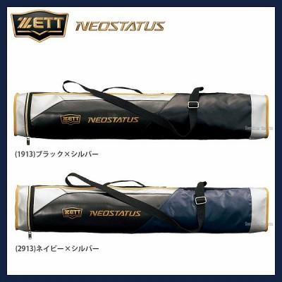 ゼット ZETT 限定 ネオステイタス バットケース 3本入り BCN321