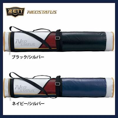 ゼット ZETT ネオステイタス バットケース 3本入 BCN331