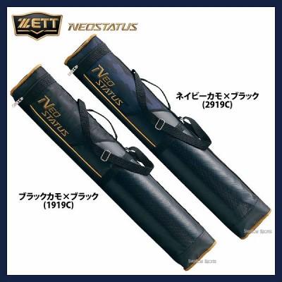 【即日出荷】 ゼット ZETT ネオステイタス バットケース 2本~3本入 BCN341
