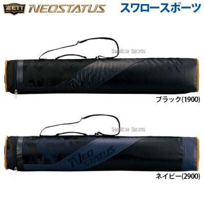 【即日出荷】 ゼット ZETT 限定 ケース ネオステイタス バットケース 3本入 BCN391