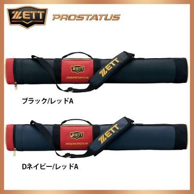 【即日出荷】 ゼット ZETT プロステイタス バットケース 2本入 BCP727 バット ケース バット入れ 野球用品 スワロースポーツ