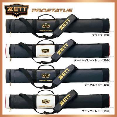 ゼット ZETT 限定 バットケース 2本入り プロステイタス BCP727