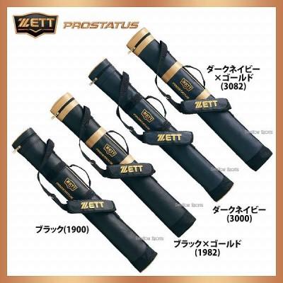 【即日出荷】 ゼット ZETT プロステイタス バットケース 2本入 BCP727A